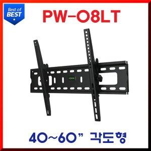 PW-08LT 각도형/벽걸이거치대/모니터브라켓/벽걸이암