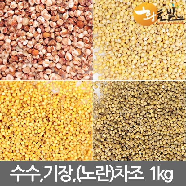 [황토밭푸드] 국내산 수수쌀/기장쌀/(노란)차조쌀 1kg