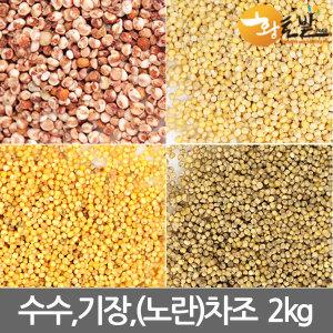 국내산 수수쌀/기장쌀/(노란)차조쌀 2kg