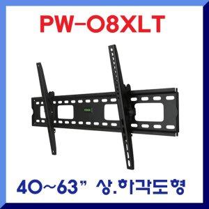 PW-08XLT 각도형 브라켓/TV거치대/벽걸이TV브라켓
