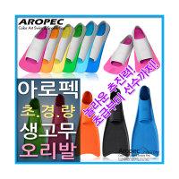 (아로펙) 초경량 생고무 오리발/훈련용숏핀/무료배송