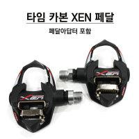 완차분해- 타임 카본 XEN 로드 페달/상태-상