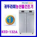 최신형 귀뚜라미 농산물 수산물 고추건조기 KED-132A