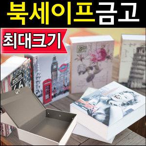 특대 북세이프 책금고/책모양금고/비밀금고/미니/소형