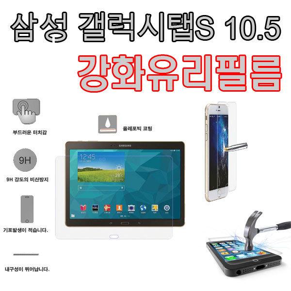 갤럭시탭S 10.5 방탄필름/SM-T800/LCD파손방지