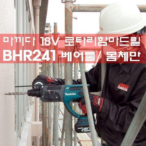 마끼다 18V 로타리함마드릴 DHR241몸체 BHR241 베어툴