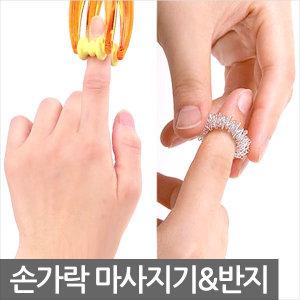 손가락 마사지기 지압반지  마사지 손마사지기 손지압
