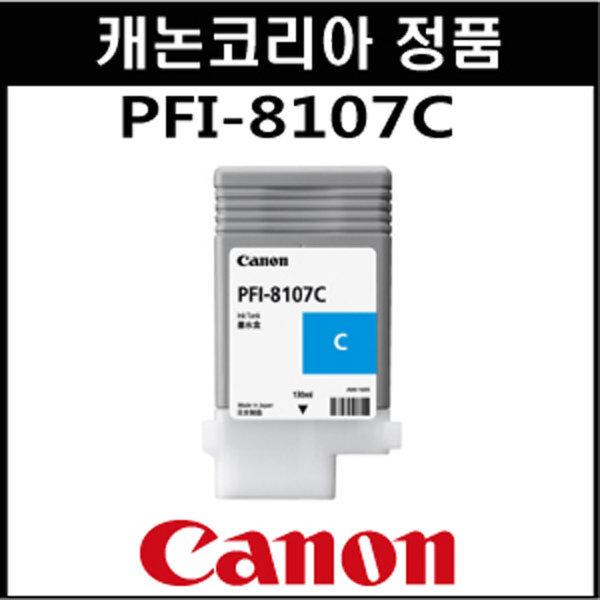 캐논코리아정품 PFI-8107C 정품잉크  색상 선택구매