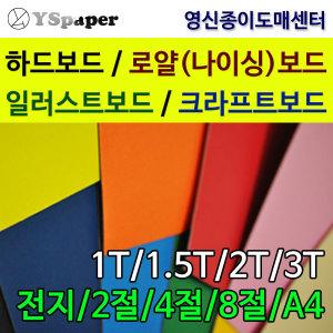 영신종이도매센터/하드보드/나이싱보드/일러스트보드