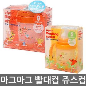 신마그마그 프리미엄 빨대컵/스파우트컵/추가금no