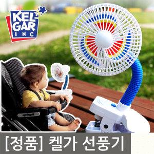 (당일출고)켈가유모차 선풍기/켈가/휴대용선풍기