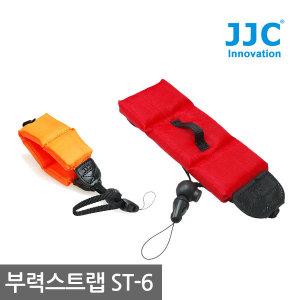 JJC 카메라 스트랩 ST-6 방수카메라 튜브 부력스트랩