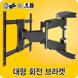 NB-SP610 TV벽걸이브라켓 TV브라켓 TV거치대 암브라켓