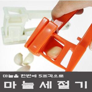 마늘 세절기 다지기 절단기 슬라이스 슬라이서 채칼