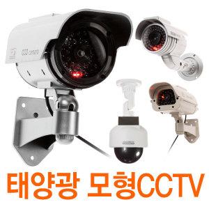 태양광 모형 CCTV 태양열 감시카메라 가짜 방범 보안