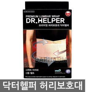 닥터헬퍼 허리보호대 /허리/복대/벨트/디스크