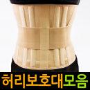 부모님 선물추천 허리보호대/요통벨트/자석벨트/복대