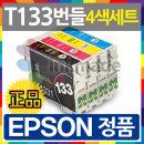 T133 번들 4색세트 엡손 T12 T22 TX120 TX129 TX130
