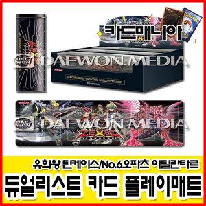 유희왕카드/듀얼리스트 카드 플레이매트/마우스패드