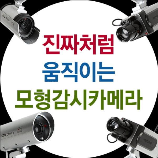 모형CCTV카메라/감시카메라/돔카메라/가짜/무인카메라
