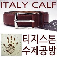 티지스톤 명품공방 남자벨트/에레들 수제지갑