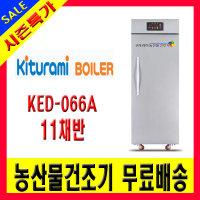 최신형귀뚜라미KED-066A(11)농산물건조기 고추건조기