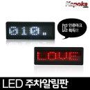 무료배송 /LED주차번호판 / 주차알림판