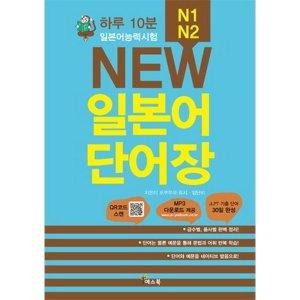 하루 10분 NEW 일본어 단어장 : 일본어능력시험 N1  N2