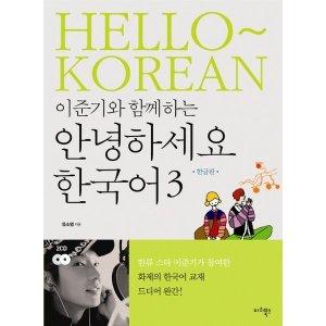 이준기와 함께하는 안녕하세요 한국어 3 한국어판 (CD(2))