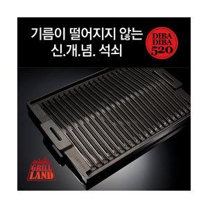 그릴랜드/디바디바520 삼겹살불판 그릴 석쇠 불판
