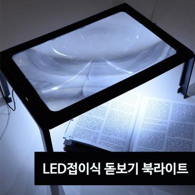 LED 휴대용 독서등 돋보기 북라이트 패널 - 옥션