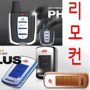동양 경보기 피닉스 G-500 G-300 PH-560 PH-360 G-600