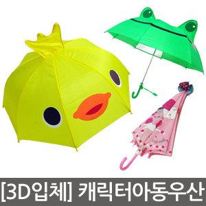 3D입체 캐릭터 아동우산/유아우산/어린이우산/아이
