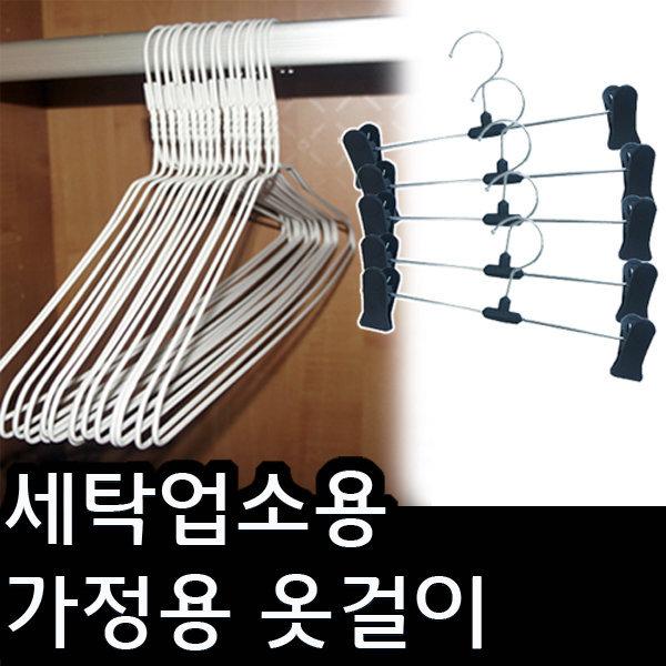 국산 세탁소옷걸이 50개/철사옷걸이/바지걸이