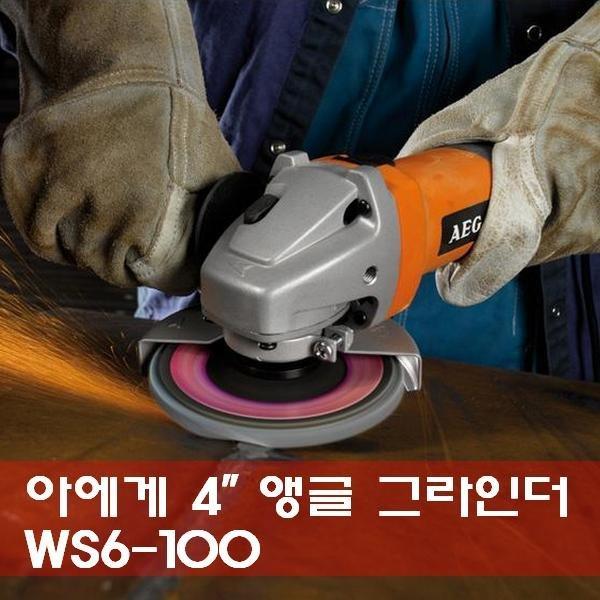 AEG 아에게 4인치 100mm 670W 앵글 그라인더 WS6-100