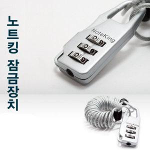 잠금락 와이어 + 자물쇠 와이어락 여행용자물쇠