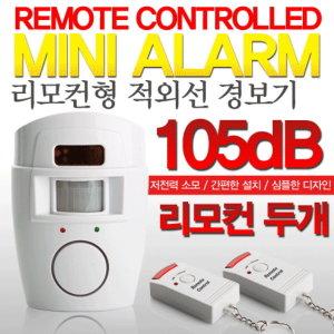 리모콘으로작동되는 적외선경보기/무선 침입방지 방범