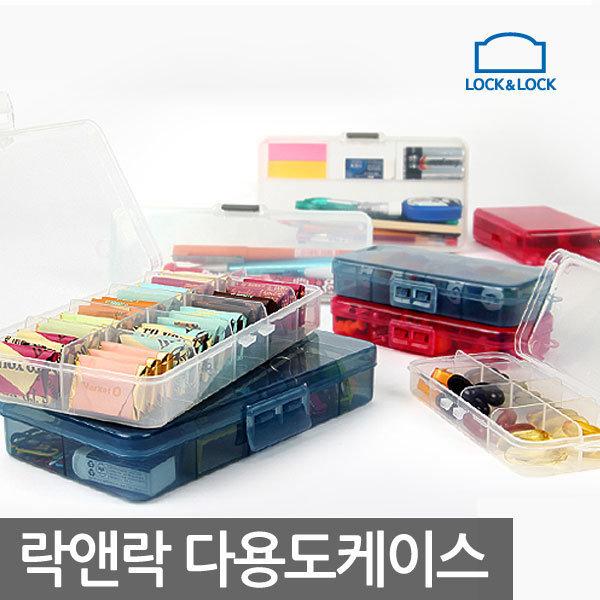 락앤락 마이케이스 소품 장난감정리함 악세사리보관함