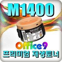 엡손 Aculaser M1400 토너 MX1400 MX14NF S050651