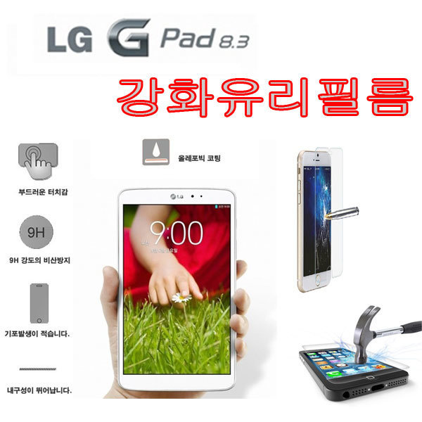 무료배송/지패드8.3 방탄필름/G패드8.3 강화유리