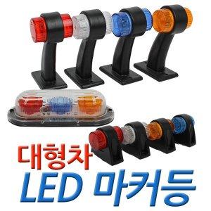 국산 화물차 토끼등/LED/시그널램프/차폭등/대형트럭