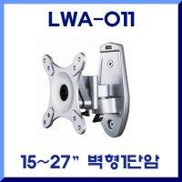 LWA-011 벽형1단암/벽걸이거치대/TV모니터브라켓