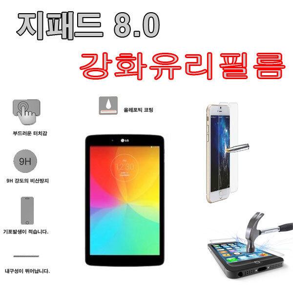 무료배송/지패드8.0 방탄필름/G패드8.0 강화유리