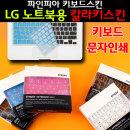 파인피아/LG 15Z950/15ZD950 문자인쇄 칼라 키스킨