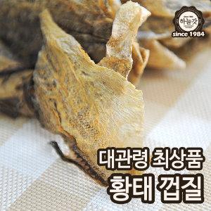 하늘갓 특상품 황태껍질 북어껍질 1kg