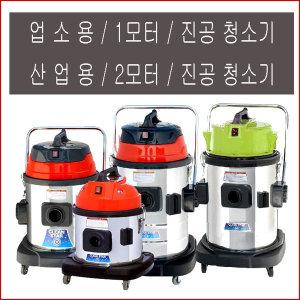 업소용청소기/산업용청소기/진공청소기/국산청소기