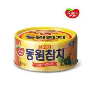 동원참치 살코기참치 150g (48캔) 한박스 무료배송