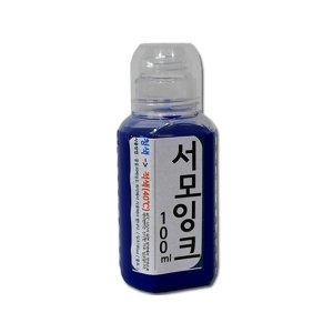 사이언스119 열변색잉크(서모잉크)/JS-33140/방과후