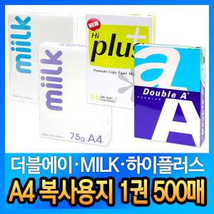 더블에이/밀크/복사지/복사용지/A4/80g/75g/500/100매