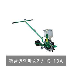황금파종기 HG10A 황금인력파종기/인력파종기/파종기